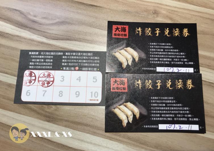 大海豚骨拉麵blog-06.png